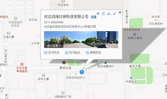 河北鸿海环保科技股份有限公司